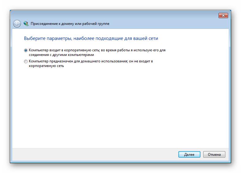 Мастер присоединения компьютера к домену или рабочей группе в разделе Свойства системы в Windows 7