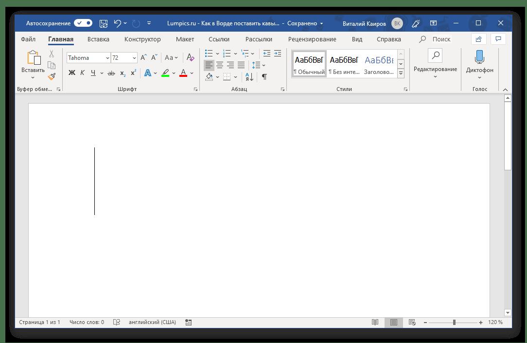 Место для добавления кавычки елочки в Microsoft Word