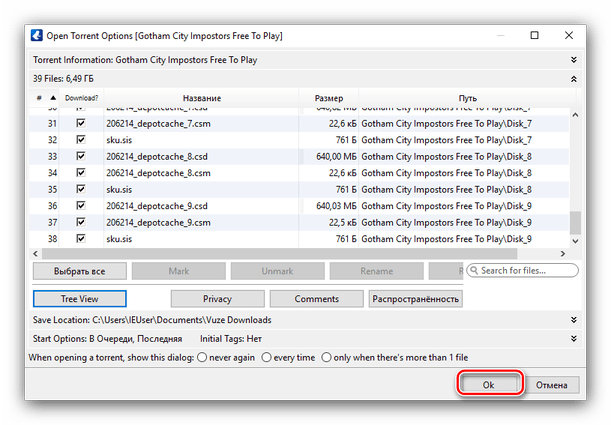 Начало скачивания данных торрента в приложении Vuze