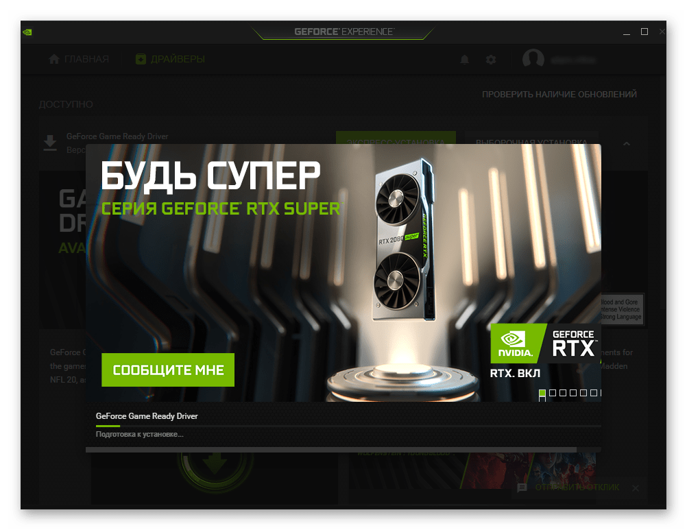 Начало выборочной установки ПО в NVIDIA GeForce Experience