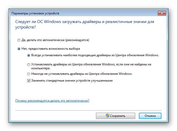 Настройка автоматической загрузки драйверов в разделе Свойства системы в Windows 7