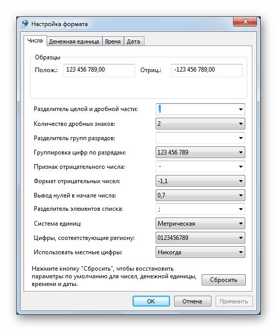 Настройка дополнительных параметров форматов времени и даты в Панели управления в Windows 7
