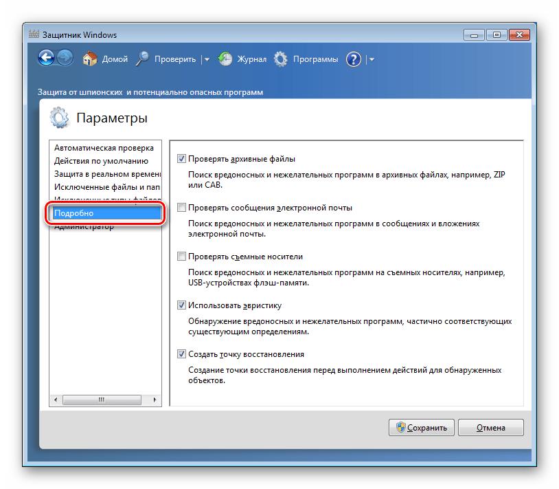 Настройка дополнительных параметров сканирования Защитника Windows 7