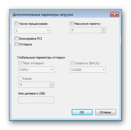 Настройка дополнительных параметров загрузки в пиложении Конфигурация системы Windows 7