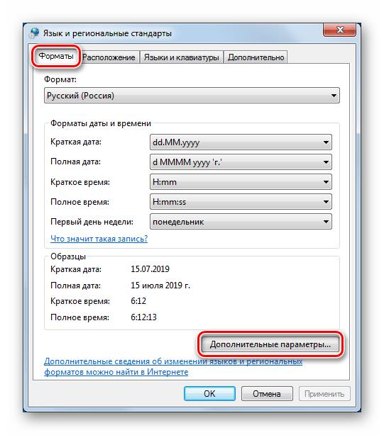 Настройка форматов времени и даты в Панели управления в Windows 7