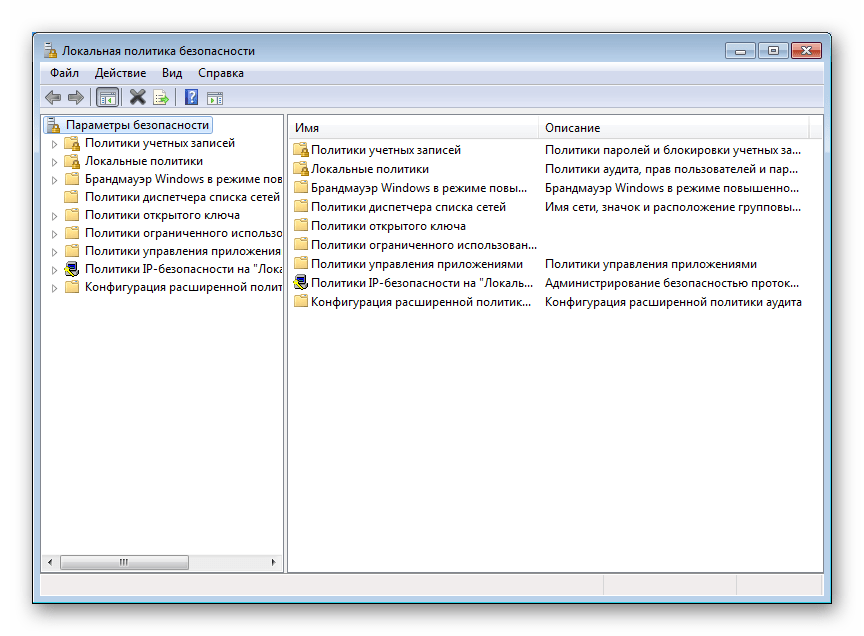 Настройка локальной политики безопасности в ОС Windows 7