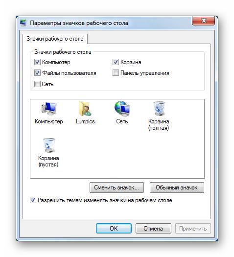 Настройка отображения и внешнего вида значков рабочего стола в разделе Персонализация в Windows 7