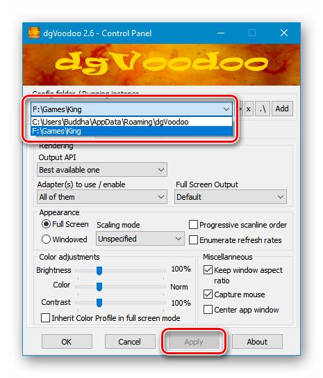 Настройка папки конфигурации программы dgVoodoo в ОС Windows 10