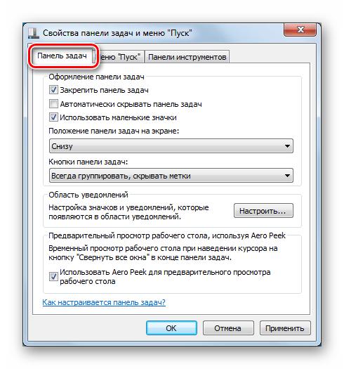 Настройка параметров Панели задач в Панели управления в Windows 7