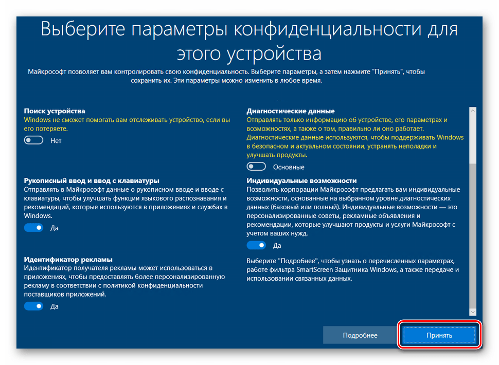 Настройка параметров конфиденциальности при подключении к удаленному рабочему столу в Windows 10