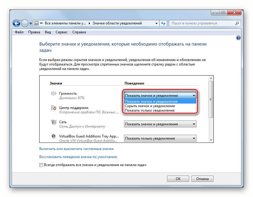Настройка параметров отображения элементов Области уведомлений в Панели управления в Windows 7