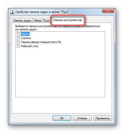Настройка параметров отображения элементов Панели инструментов в Панели управления в Windows 7