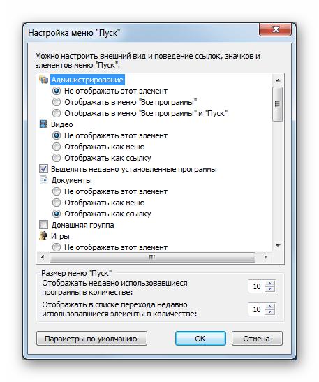 Настройка параметров отображения элементов в меню Пуск в Панели управления в Windows 7