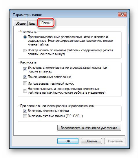 Настройка параметров системного поиска в Панели управления Windows 7