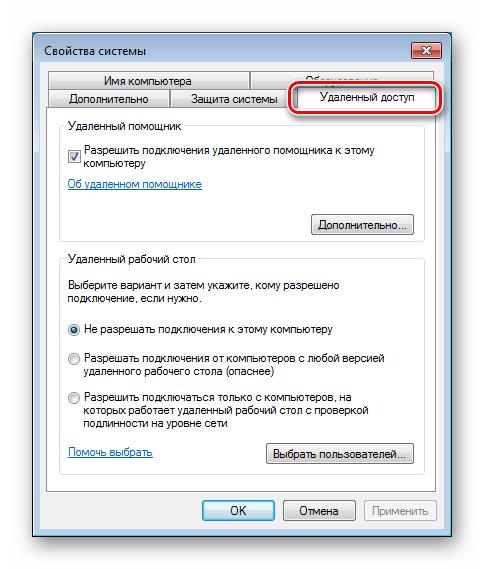 Настройка параметров удаленного доступа в разделе Свойства системы в Windows 7
