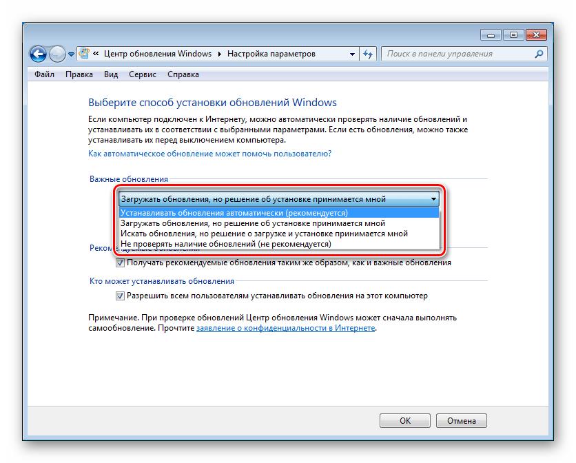 Настройка параметров в Центре обновления Windows 7