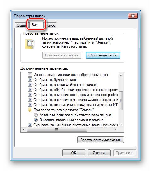 Настройка параметров вида папкок и отображения файлов в Проводнике в Панели управления Windows 7