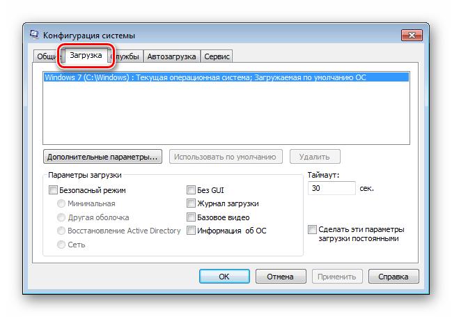 Настройка параметров загрузки в пиложении Конфигурация системы Windows 7