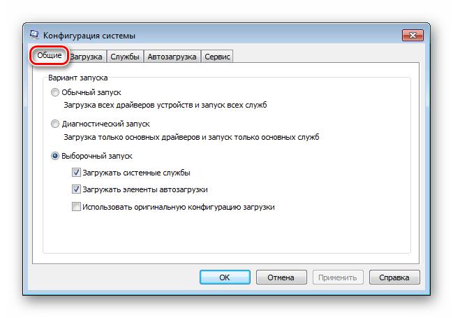 Настройка параметров запуска в пиложении Конфигурация системы Windows 7