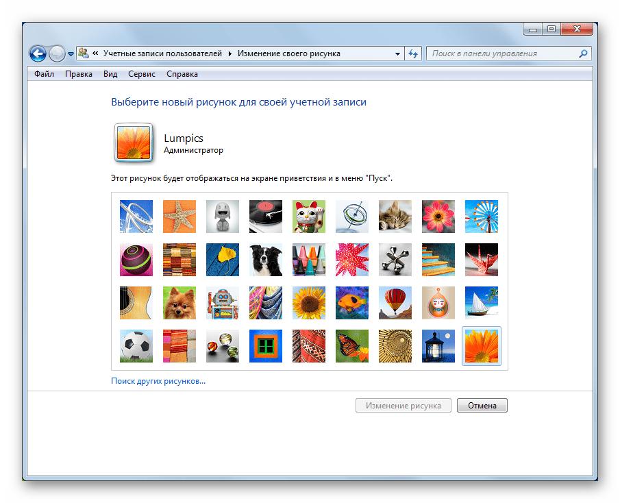 Настройка рисунка учетной записи в разделе Персонализация в Windows 7