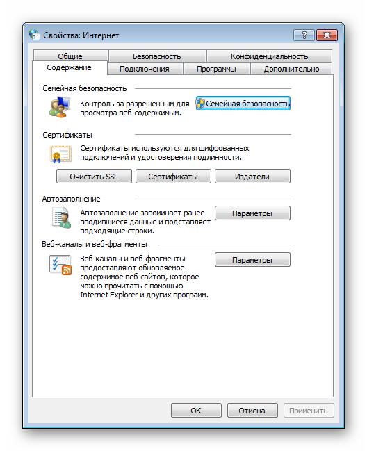 Настройка свойств браузера в Панели управления в Windows 7