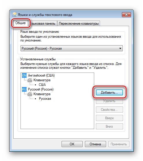 Настройка языков ввода и установка языковых пакетов в Панели управления в Windows 7
