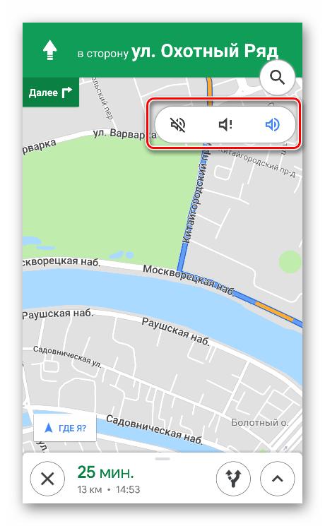 Настройка звуковых оповещений при навигации в мобильном приложении Google Maps
