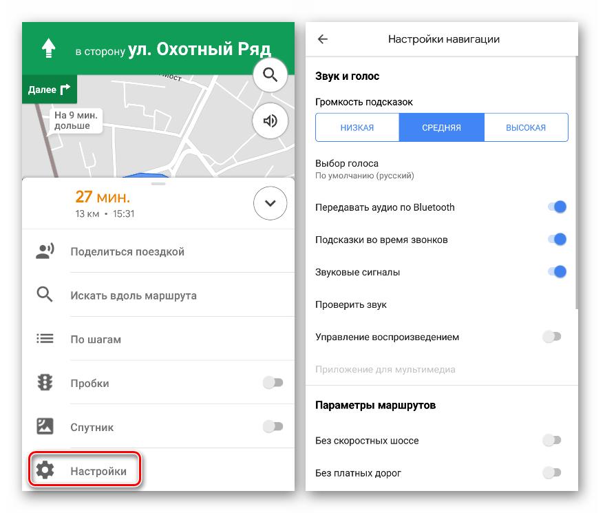 Настройки навигации в мобильном приложении Google Maps