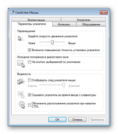Настройки параметров мыши в ОС Windows 7