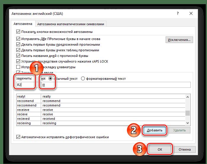 Назначение последнего правила автозамены для римских цифр в программе Microsoft Word