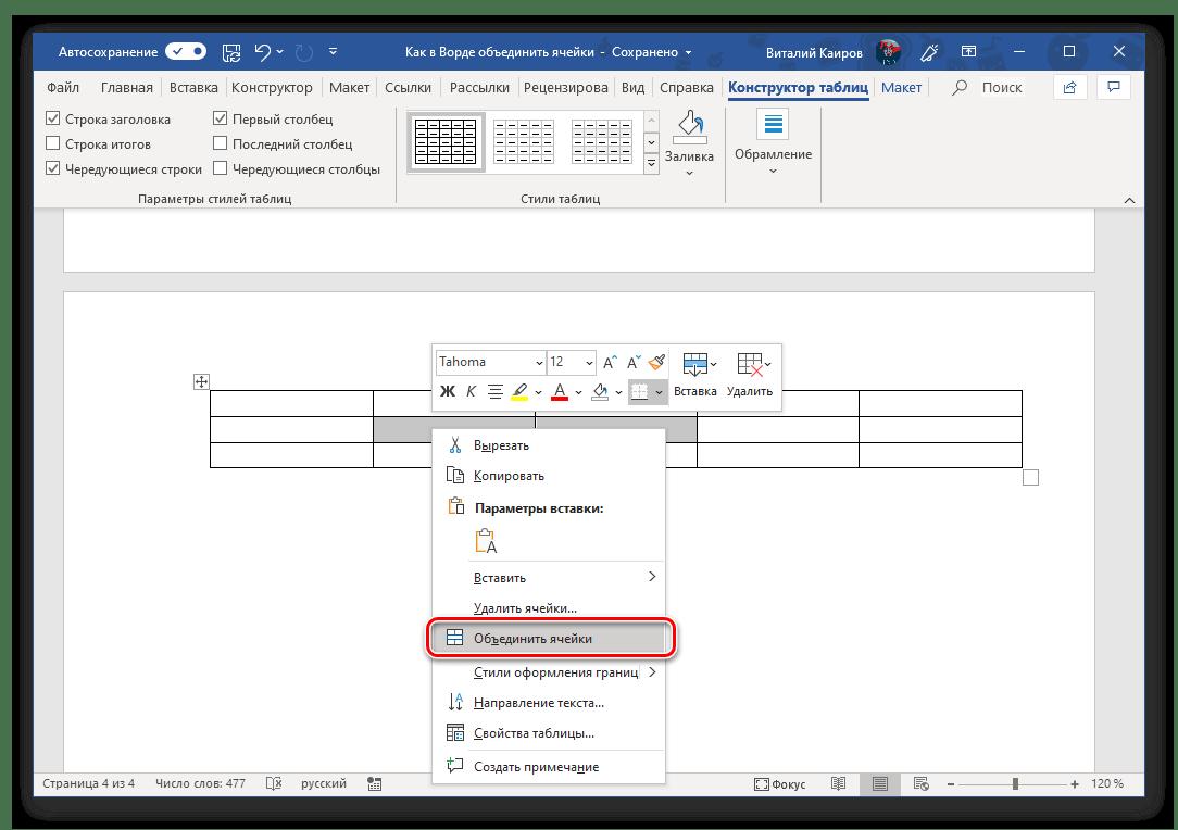 Объединить ячейки таблицы через контекстное меню Microsoft Word