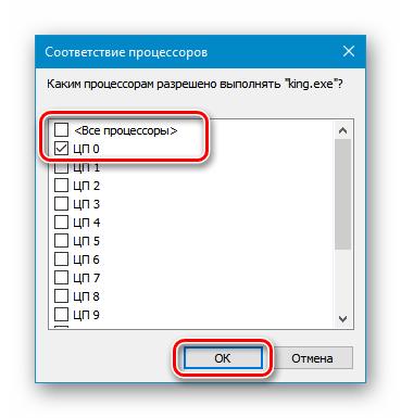 Ограничение количества ядер для игры Дальнобойщики 2 в Диспетчере задач Windows 10
