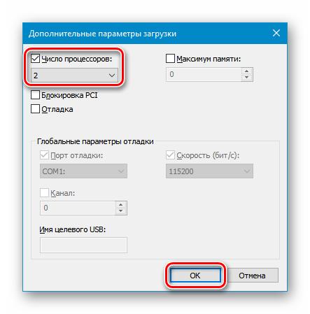 Ограничение количества ядер процессора в приложении Конфигурация системы в Windows 10
