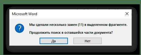 Окно с результатами поиска и замены слов в Microsoft Word