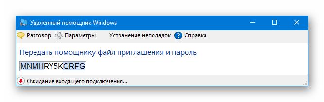 Окно удаленного помощника в ОС Windows 10