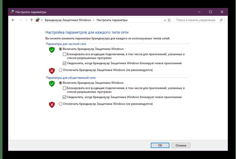 Отключение брандмауэра для нормализации работы Скайпа в Windows 10