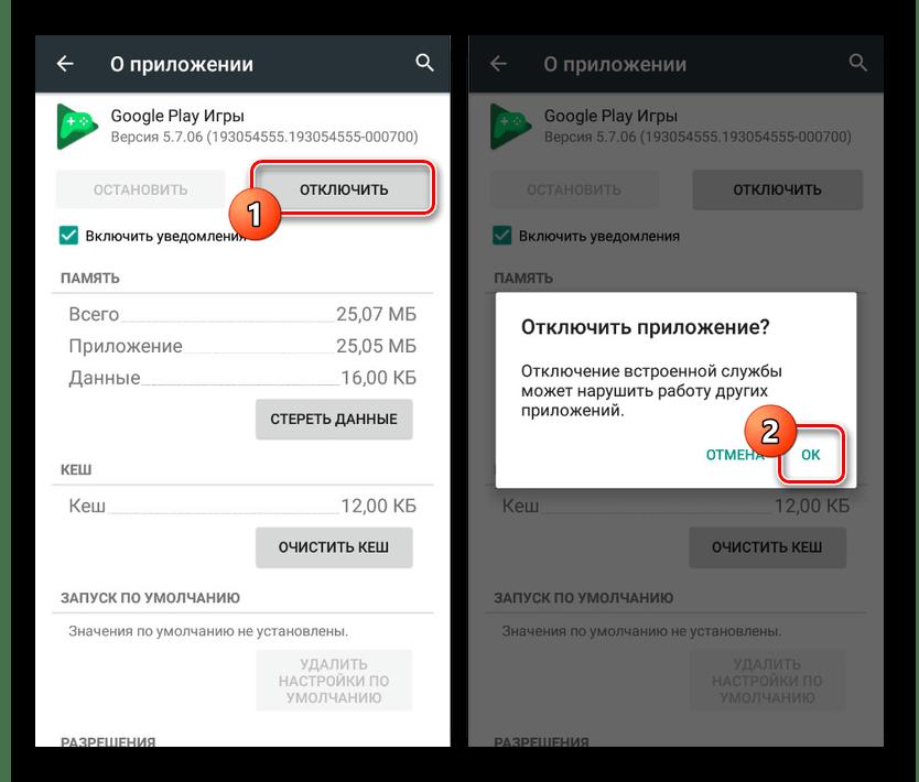 Отключение сервиса Google Play в Настройках на Android