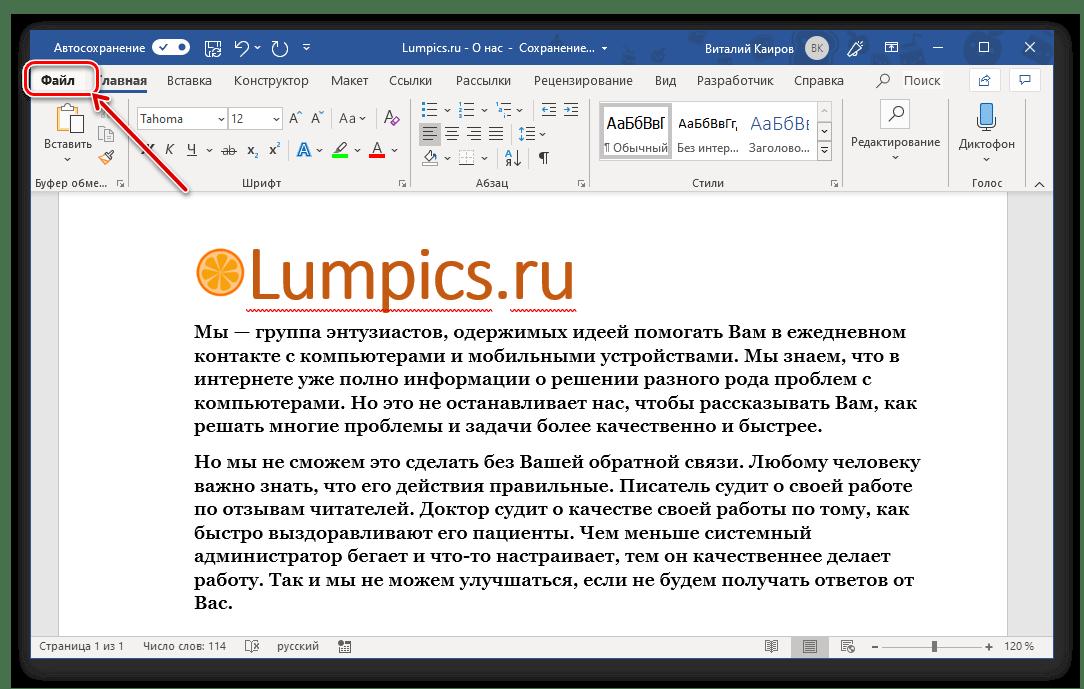 Открыть меню Файл для начала печати документа в Microsoft Word