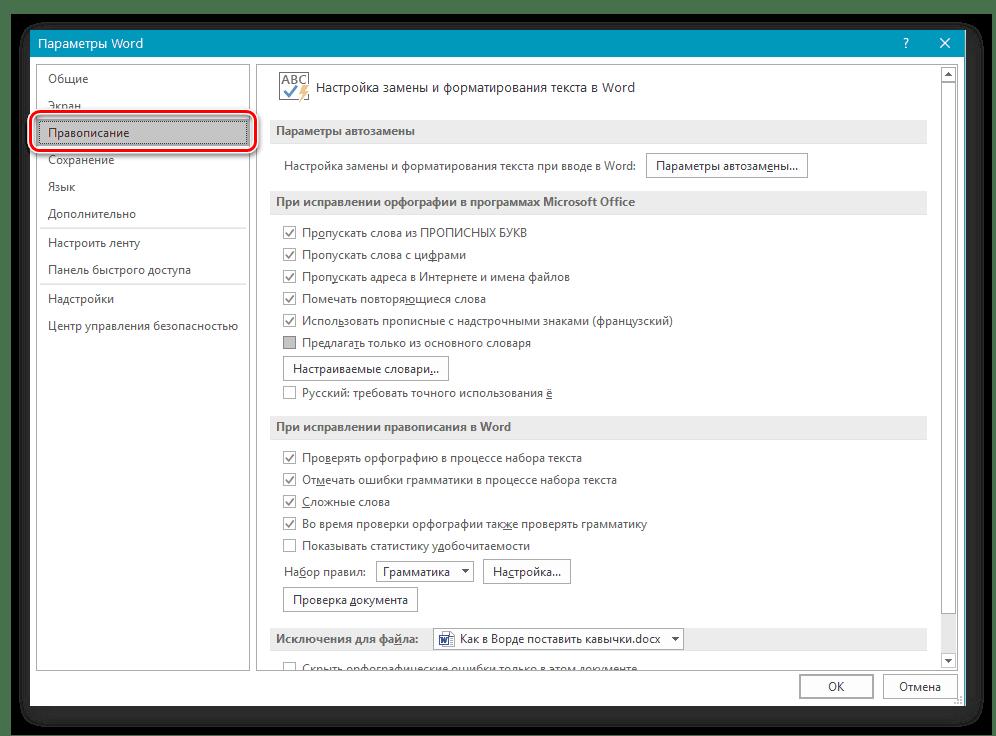 Открытие параметров правописания в программе Microsoft Word
