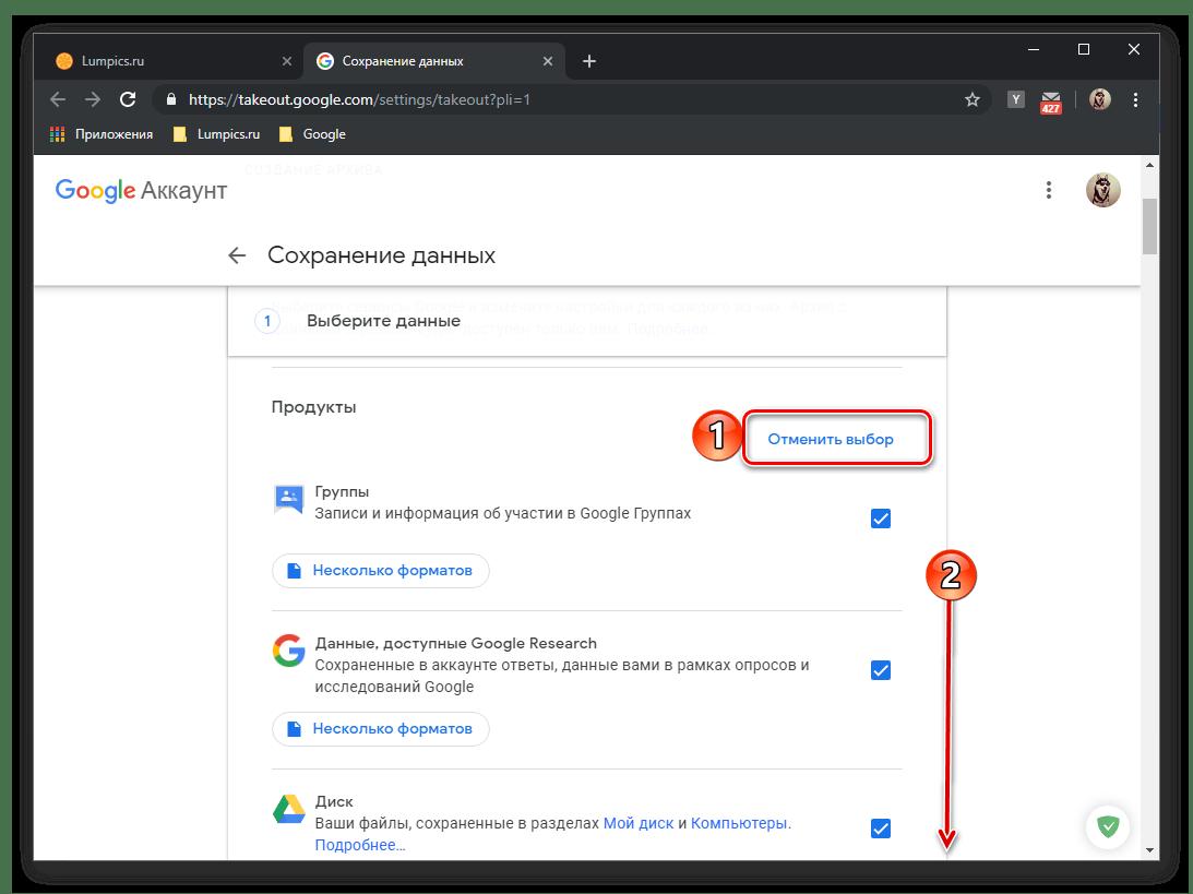 Отмена выбора бекапа для всех сервисов в учетной записи Google