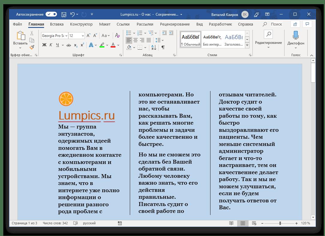 Печать документов нестандартного формата в Microsoft Word