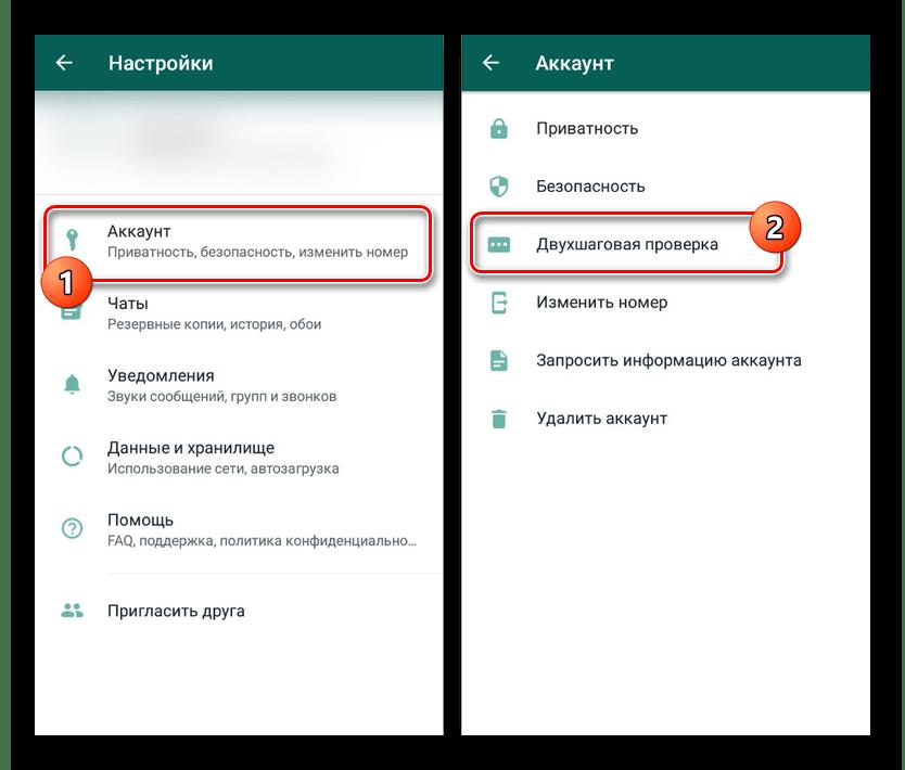 Переход к Настройкам аккаунта в WhatsApp на Android