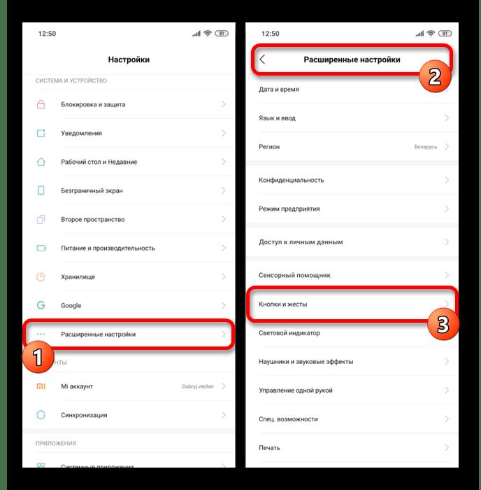 Переход к Расширенным настройкам в Настройках на Xiaomi