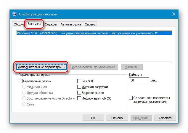 Переход к дополнительным параметрам загрузки в приложении Конфигурация системы в Windows 10