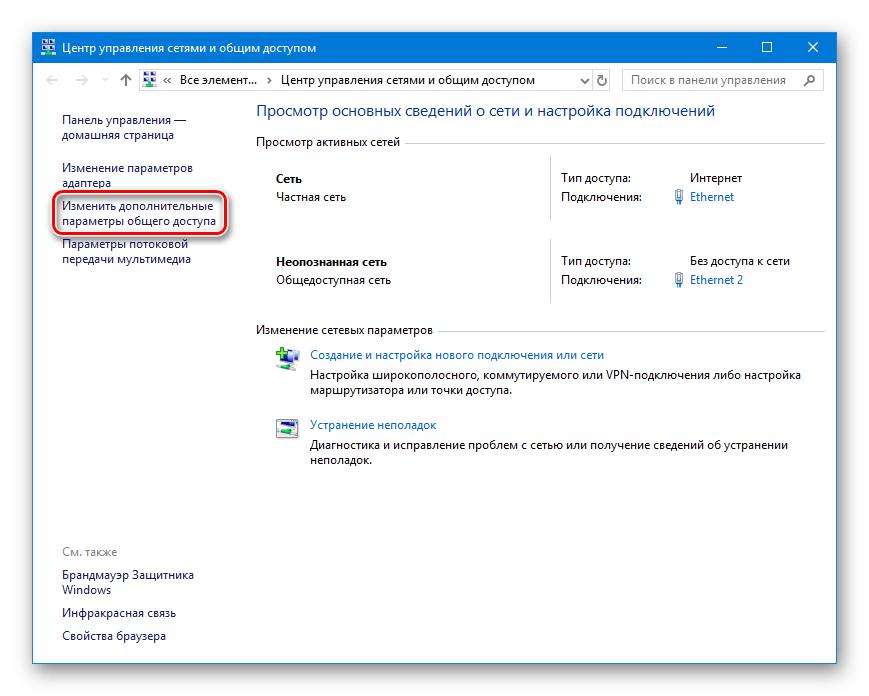 Переход к изменению дополнительных параметров общего доступа в ОС Windows 10