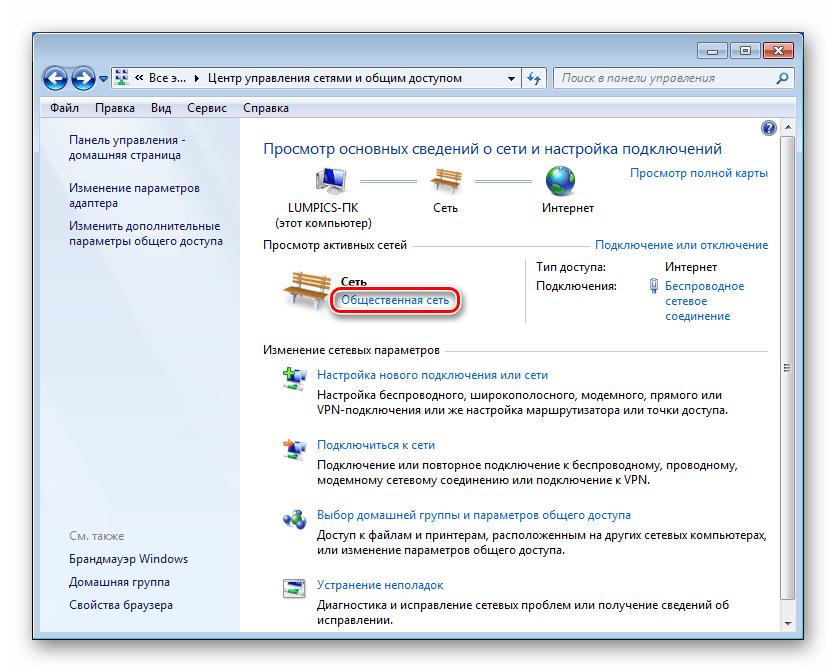 Переход к изменению типа сети в Центре управления сетями и общим доступом в Windows 7