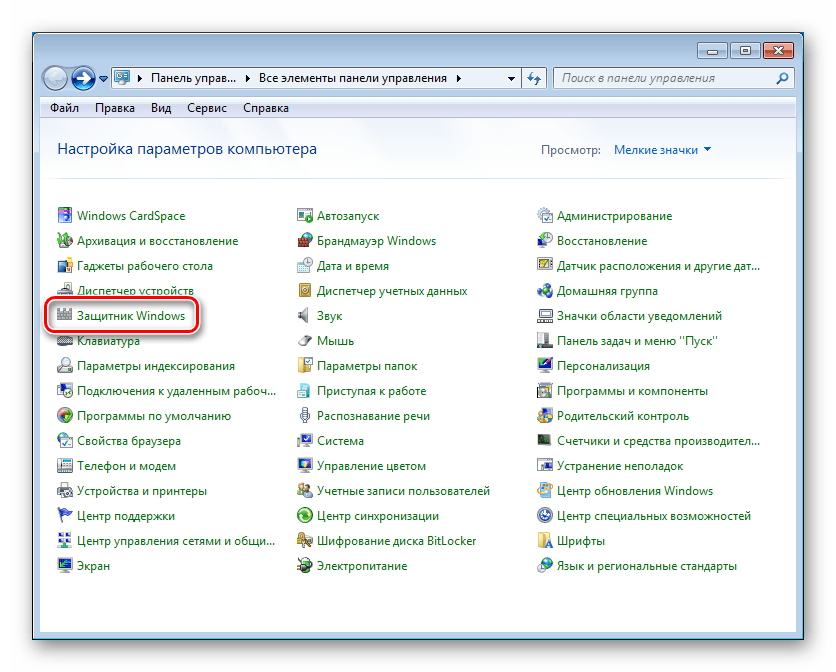 Переход к настройкам параметров Защитника в ОС Windows 7