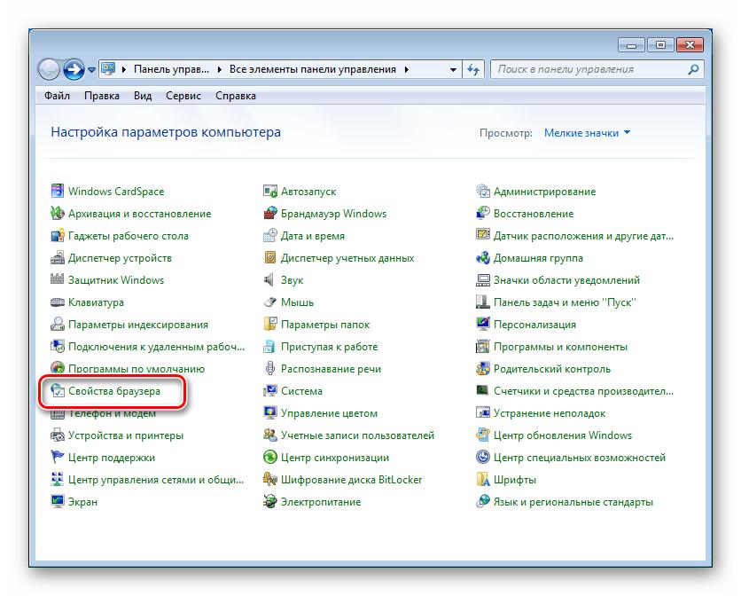 Переход к настройкам свойств браузера из Панели управления в Windows 7