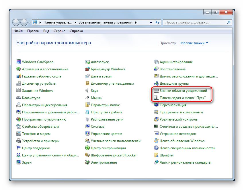 Переход к настройке Панели задач меню Пуск и значков области уведомлений в Панели управления в Windows 7
