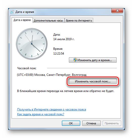 Переход к настройке часовых поясов в ОС Windows 7